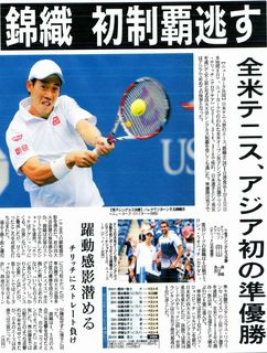2014年全米オープン男子シングル準優勝.jpg