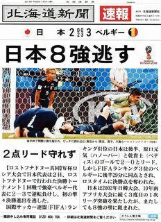2018年男子サッカー.jpg