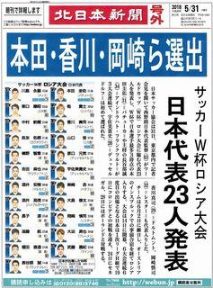 サッカーロシア杯わーーるどカップ.jpg