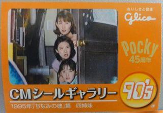 ポッキぃー902.jpg
