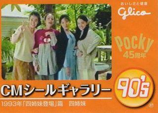 四姉妹2.jpg