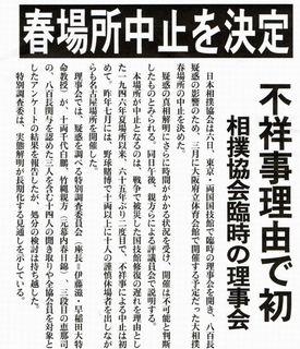相撲11.jpg