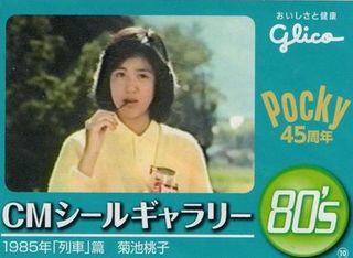 菊池桃子1.jpg