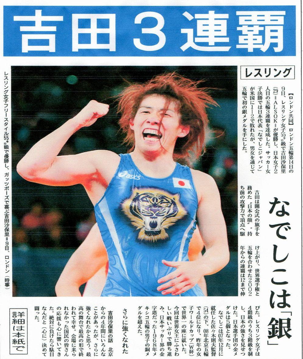 レスリング女子フリー55キロ級吉田 沙保里選手は、金メダルを獲得しま ...