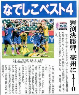 2015女子サッカーワールドカップベスト4.jpg