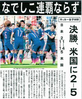 2015年女子サッカーわーるどカップ.jpg