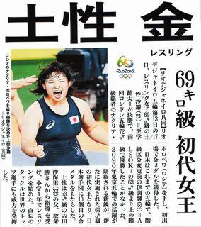 2016レスリング69キロ金メダル.jpg