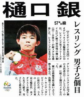 2016レスリング男子57キロ銀メダル.jpg