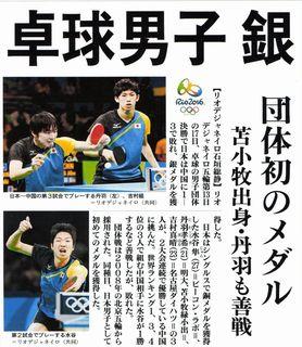 2016卓球男子団体銀メダル.jpg