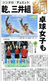 2016年卓球女子団体銅メダル.jpg