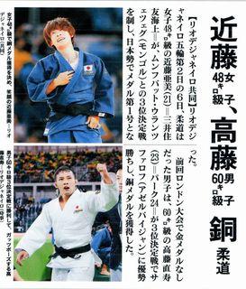 2016年柔道銅メダル.jpg