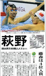 2016年水泳個人メドレー200メートル.jpg