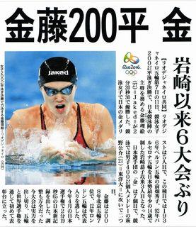 2016年水泳平泳ぎ金.jpg