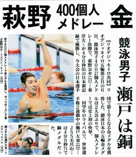 2016水泳金メダル.jpg