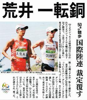 2016陸上50キロ競歩銅メダル.jpg