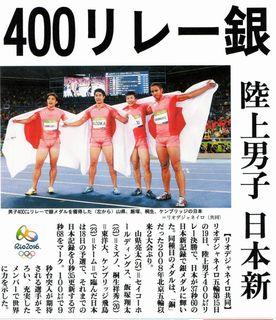 2016l陸上男子リレー巌メダル.jpg