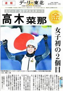 2018年オリンピック女子マスタード.jpg