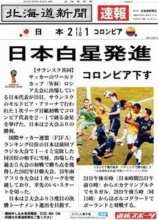 2018年サッカーワールドカップ日本初戦を勝利。.jpg