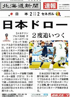 2018年サッカーワールドカップ日本引き分け.jpg