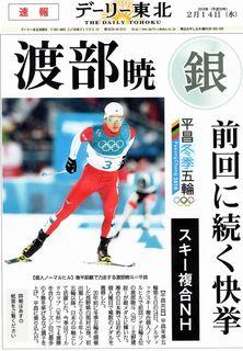 2018年ピョンチャンオリンピック.スキー複合個人ノーマルヒル.jpg