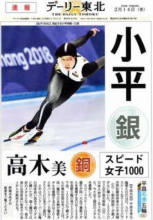 2018年ピョンチャンオリンピック.スピード意ケーと女子1000m.jpg