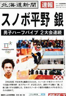 2018年ピョンチャンオリンピックスノーボード銀メダル.jpg
