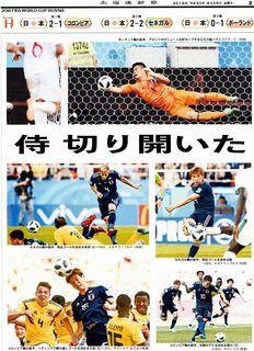 2018年ワールドカップ決勝トーナメント.jpg