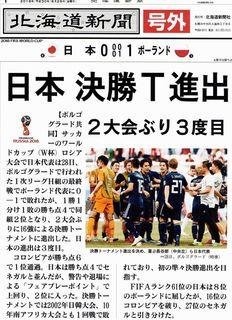 2018年ワールドカップ決勝トーナメント1.jpg