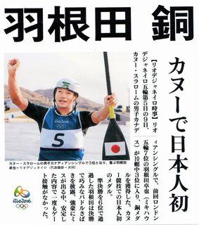 オリンピックカヌー.jpg