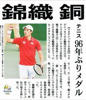 テニス洞メダル.jpg