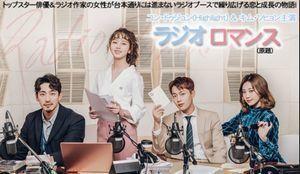 ラジオロマンス.jpg