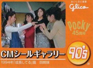 四姉妹1.jpg