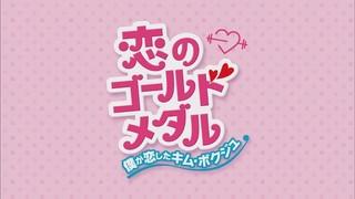 恋のメダル.jpg