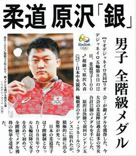 柔道100キロ超級銀メダル.jpg