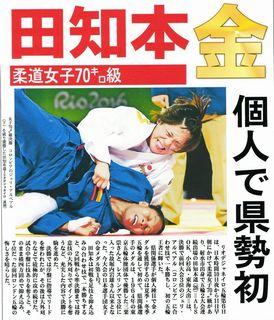 柔道70キロ級金メダル.jpg