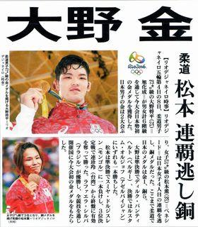 柔道75金メダル.jpg