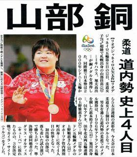 柔道78キロ超級銅メダル.jpg