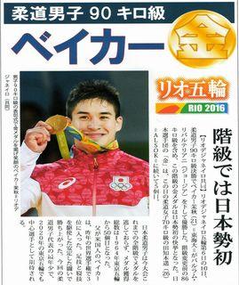 柔道90キロ金メダル.jpg