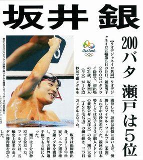 水泳バタフライ.jpg