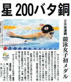 水泳バタフライ銅メダル.jpg