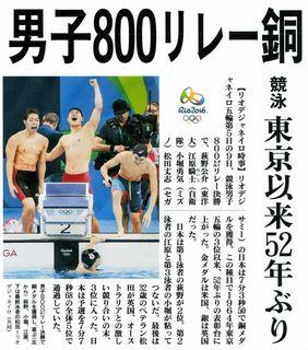 水泳男子800メートルリレー銅メダル.jpg