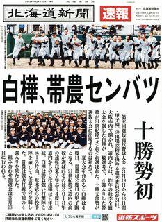 第92回選抜高校野球.jpg